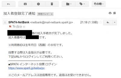 SPAT4 登録完了通知メール