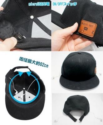 Bluetoothスピーカー付帽子