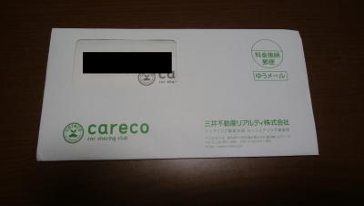カレコ 退会書類