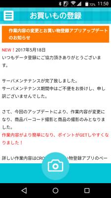 お買い物登録アプリ お知らせ