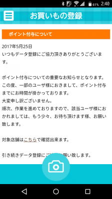お買い物登録アプリ 近況①