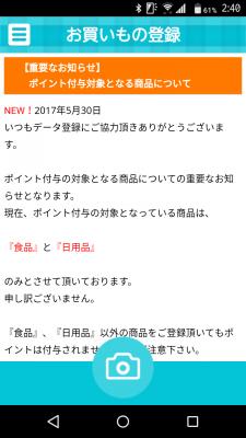 お買い物登録アプリ 近況②