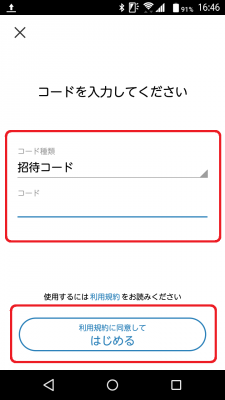 glean 招待コード