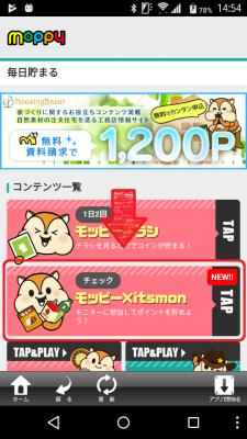 モッピー×itsmon