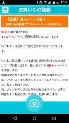 お買い物登録アプリ ポイントアップキャンペーン期間延長