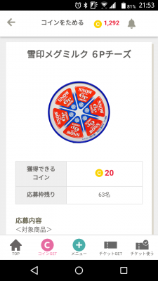 itsmon 6Pチーズ