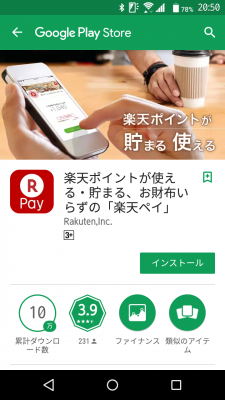 楽天Pay Android