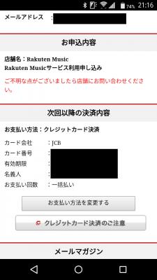 楽天ミュージック 登録内容