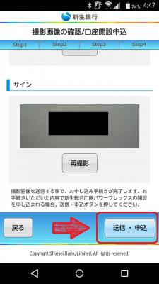 新生銀行 申込