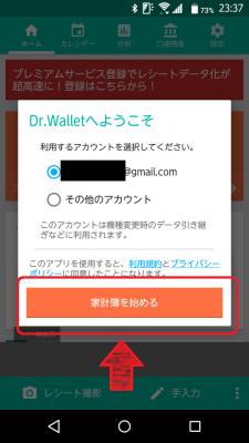 Dr.Wallet ログイン