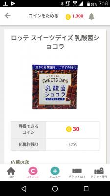 itsmon(いつもん) 乳酸菌ショコラ