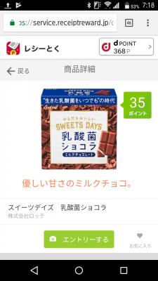 レシーとく 乳酸菌ショコラ