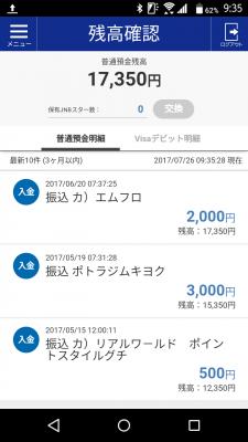 ジャパンネット銀行残高