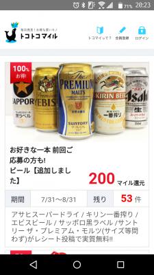 トコトコマイル ビール案件