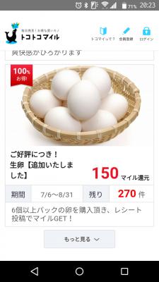 トコトコマイル 生卵案件