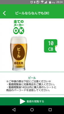 CASHb ビール