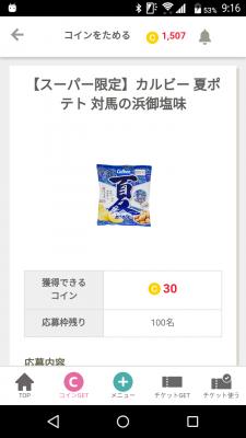 itsmon ポテトチップス