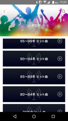 楽天ミュージックアプリ