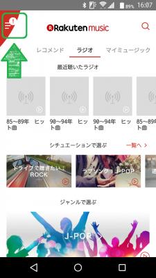 楽天ミュージックアプリ TOP