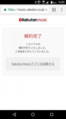 楽天ミュージックアプリ 解約