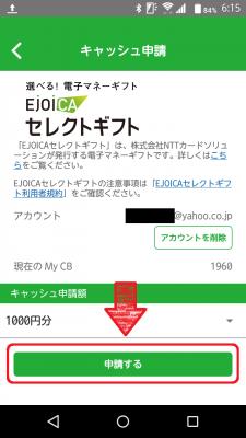 EJOIKAセレクトギフト 申請