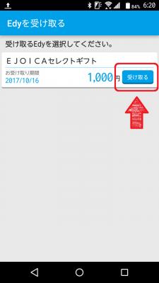 EJOIKAセレクトギフト 楽天Edy アプリ