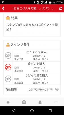 CASH☆BACK スタンプカード