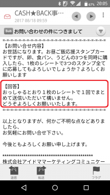 CASH☆BACK 運営問い合わせ内容