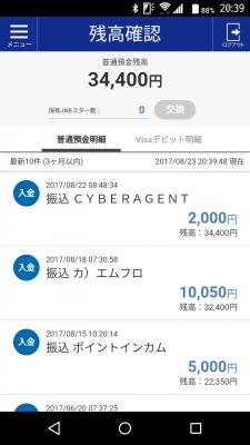 ジャパンネット銀行 2017年8月