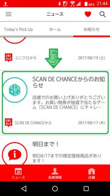 SCAN DE CHANCE ユニクロアプリ
