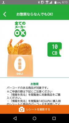 CASHb お惣菜