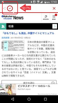楽天スーパーポイントスクリーン ニュース記事読了