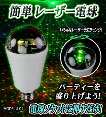 電球 レーザー 投影