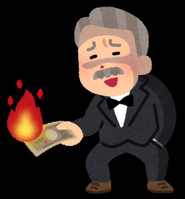 紙を燃やす