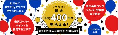 Edyアプリキャンペーン