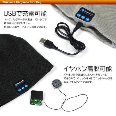 Bluetooth ニット帽