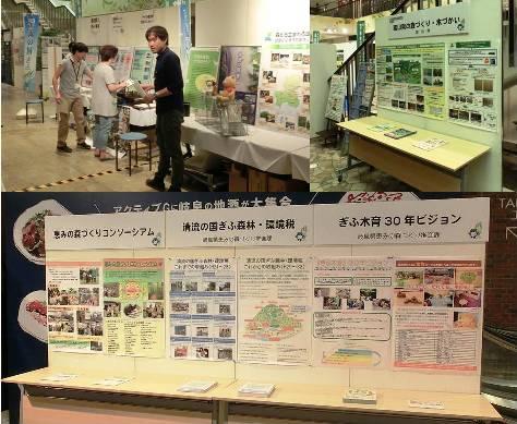 ぎふ山の日フェスタ・パネル展示