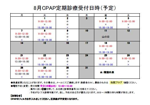 2017年8月CPAP定期診療受付日時