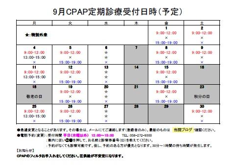 2017年9月CPAP定期診療受付日時