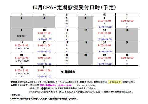 2017年10月CPAP定期診療受付日時②