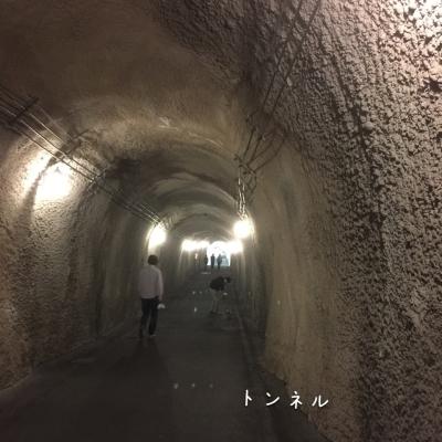 トンネル入るよ