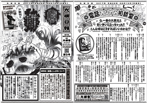 光楔日報第3号web用オモテ見本