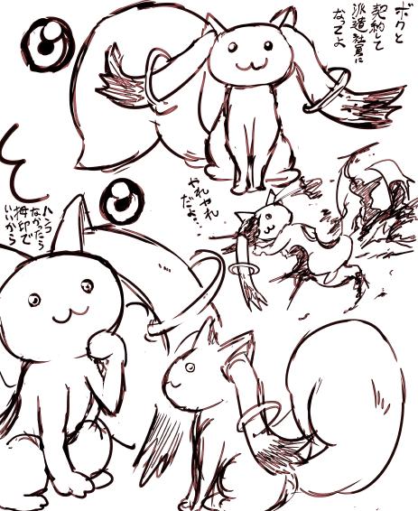 魔法少女まどか☆マギカ【キュウべぇ】