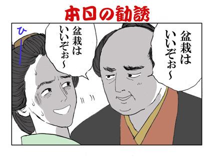 miochan