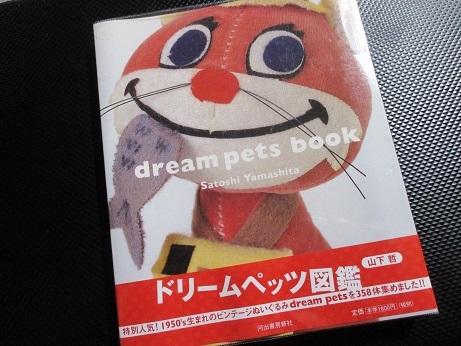 dreampets1.jpg