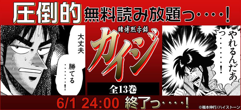 kaiji_1000x458_02.jpg
