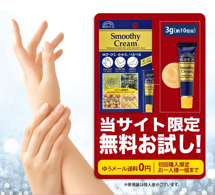 smoothy3g2-2.jpg