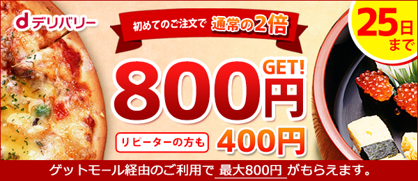special_s00000012108004_800yen_to25.png