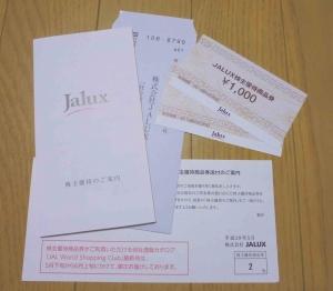 JALUX株主優待商品券
