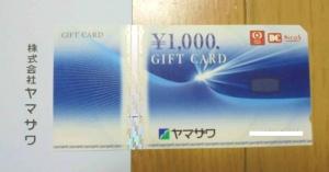 ヤマザワ株主優待ギフトカード
